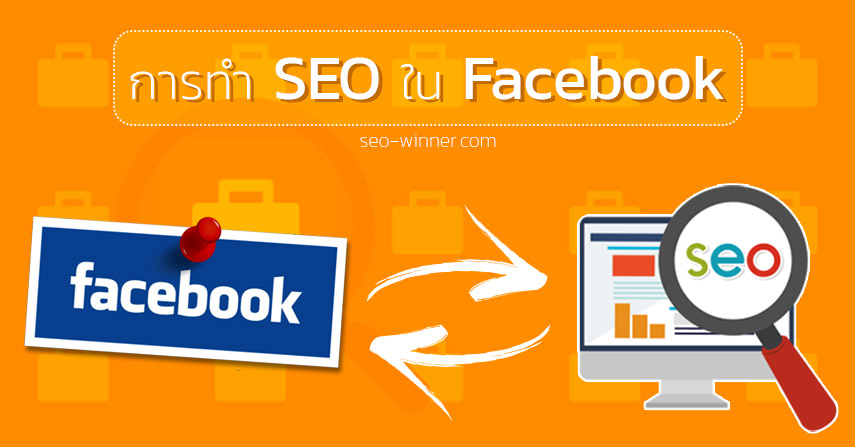 การทำ SEO ใน Facebook by seo-winner.com