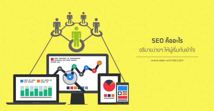 SEO ย่อมา จาก Search Engine Optimization