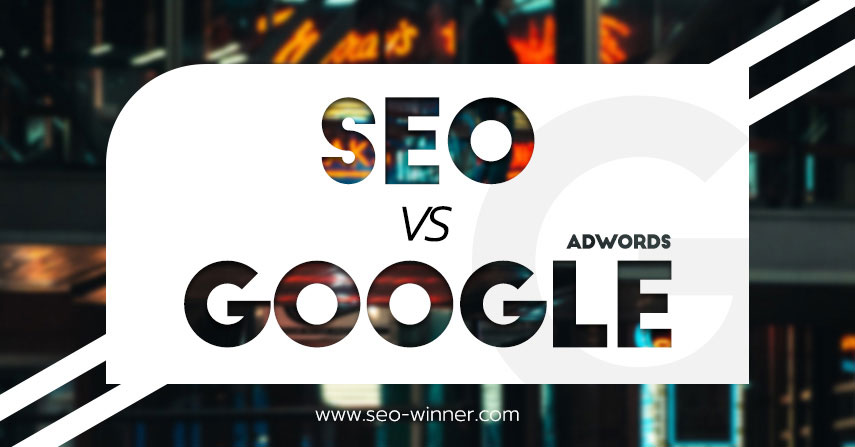 SEO VS Google Adwords by seo-winner.com